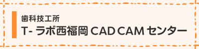 T-ラボ西福岡 CAD CAM センター
