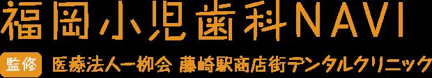 福岡小児歯科NAVI 監修:医療法人一栁会  藤崎駅商店街デンタルクリニック